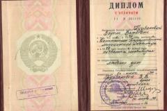 Диплом об отличии Курбановой Заремы Вахаевны